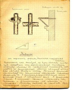1912_Кременчуг_тетрадь жд училища Левда АМ стр029