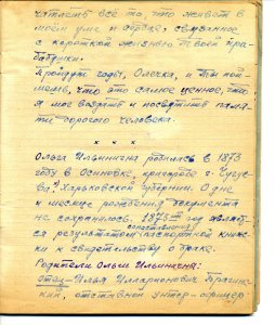 Дневники Левда А.М. Кременчугский период. Тетрадь №1 Страница 13 (ред. Маничев С.Е.)