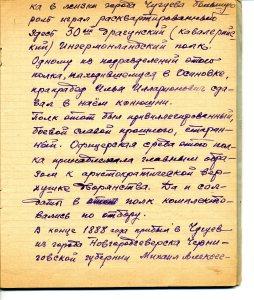 Дневники Левда А.М. Кременчугский период. Тетрадь №1 Страница 27 (ред. Маничев С.Е.)